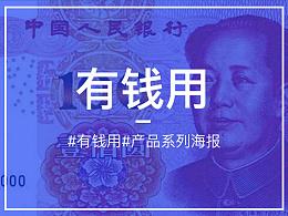 有钱用产品海报/线上海报/推广海报/宣传海报