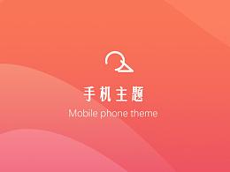 3组手机主题设计