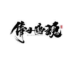 毛笔字体 / Practice work / commercial work<拾月份 Ⅱ> by 冬兴