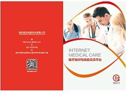 医疗公司宣传画册  宣传页  暖色 红色调
