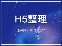 原创-部分H5案例整理/邀请函/活动/营销