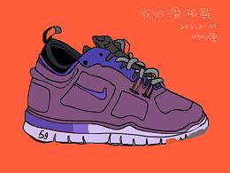 【我的滑板鞋】