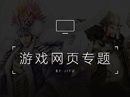 游戏网页活动专题