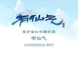 《有仙气》游戏UI设计