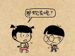 小明漫画——雷厉风行全靠走,人生梦想全靠吼