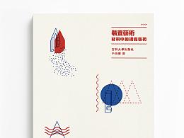 装置艺术——材料中的视觉艺术 书籍封面设计
