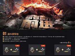 游戏页面_坦克