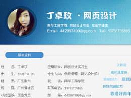 最新个人简历,网页设计师/UI设计师