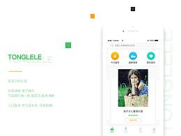 童乐乐app设计
