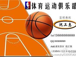 因  爱  篮球