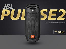 JBL耳机音响页面