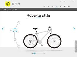 骑乐社网页