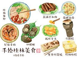 【纸上的美食】桂林山水甲天下,少不了风味独到的美