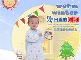 天猫童装冬季三层棉服详情页