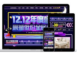 双十二购物狂欢节banner海报首页