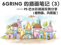 6Gring的插画笔记(3):ps仿水彩插画实例(植物篇、风景篇)内含教程和笔刷详解
