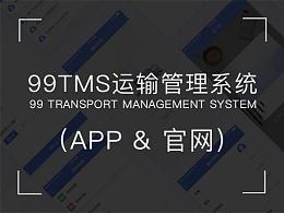 99TMS运输管理系统APP&官网