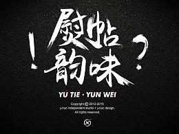 YUTIE · YUNWEI ( 熨帖·韵味 )
