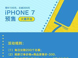iphone7 预售