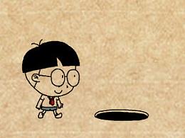 小明漫画——要像一口井,横竖都是二