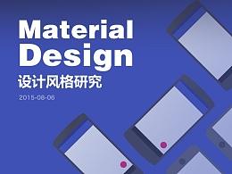 【原创】Material Design设计风格360度无死角分析