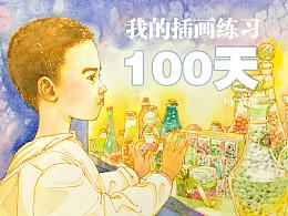 插画:我的第一个100天