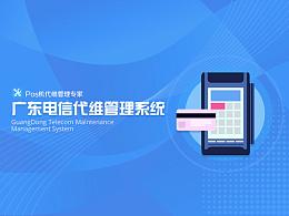 广东电信代维管理系统-后台管理界面