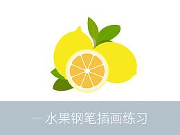 【练习】水果