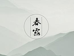 春露普洱茶描述页面设计