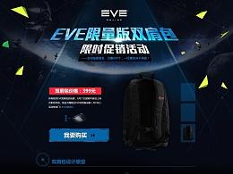 《EVE》双肩包活动页面