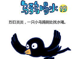 #小矛毁童年#乌鸦喝水的故事19.20.21.22..。