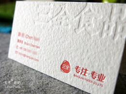 良卡印记LetterPress名片作品分享