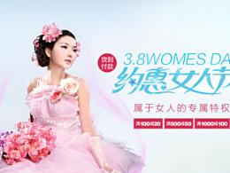 3.8约惠女人节
