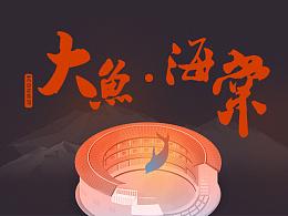 大鱼海棠icon练习
