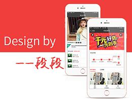 微团购——千元好货 一元到手 微信手机端活动页面 H5