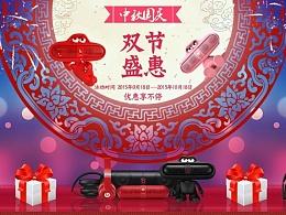 中秋国庆双节页面