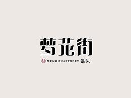梦花街馄饨品牌设计