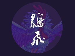 鸡飞-2017中国鸡年插画