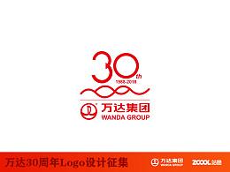 万达集团30周年LOGO设计大赛作品--30年风云