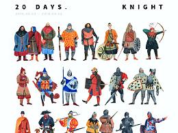 20天骑士练习。