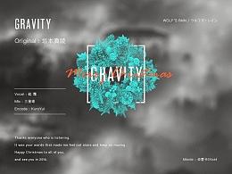 PV制作- |Gravity|圣诞快乐·Am I alone?