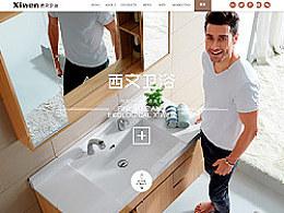 一组卫浴作品,卫浴企业官网