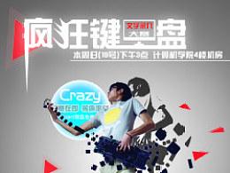 中国矿业大学13年计算机文化节【疯狂键盘文字录入大赛】宣传海报