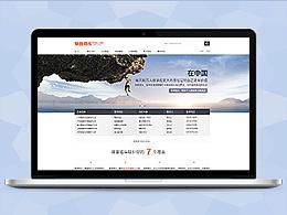 猎头企业站网页设计
