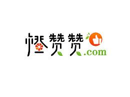 橙赞赞logo及包装设计