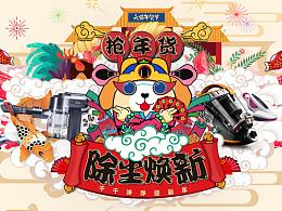 小狗电器·2017年货节·PC