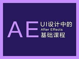 【AE教程】UI方向丨第二节关键帧动画与输出