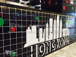 兰芳园(北京枫蓝国际)(墙绘涂鸦)