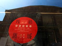 """""""线拾迷城""""硬笔画展览——7月12日至8月2日"""