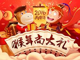 手绘天猫店猴年年货节首页